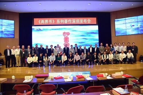 讲好中国故事 《两界书》系列著作发布会在深圳举行(图)