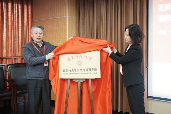 华东师范大学成立亚洲马克思主义传播研究所(图)