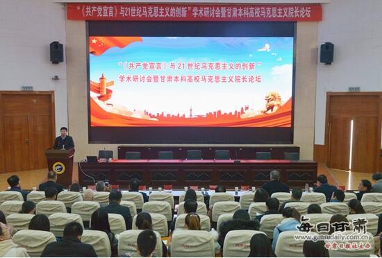 《共产党宣言》与21世纪马克思主义的创新学术研讨会在天水师范学院召开(图)