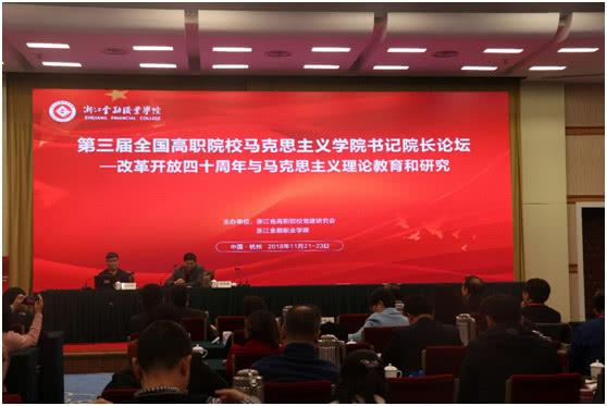 第三届全国高职院校马克思主义学院书记院长论坛在杭州举行(图)