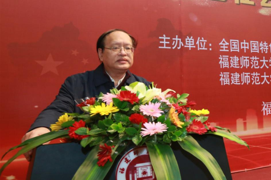 福建师范大学举办纪念改革开放40周年暨习近平新时代中国特色社会主义经济思想研讨会(图)