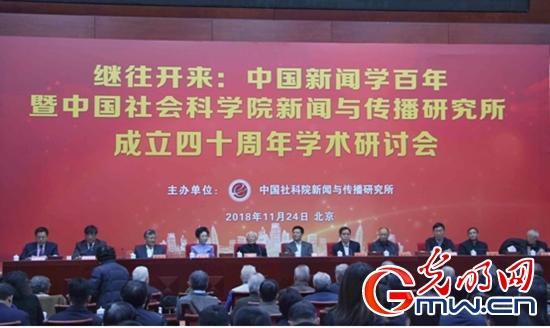 8位资深专家受聘中国社会科学院马克思主义新闻学顾问(图)