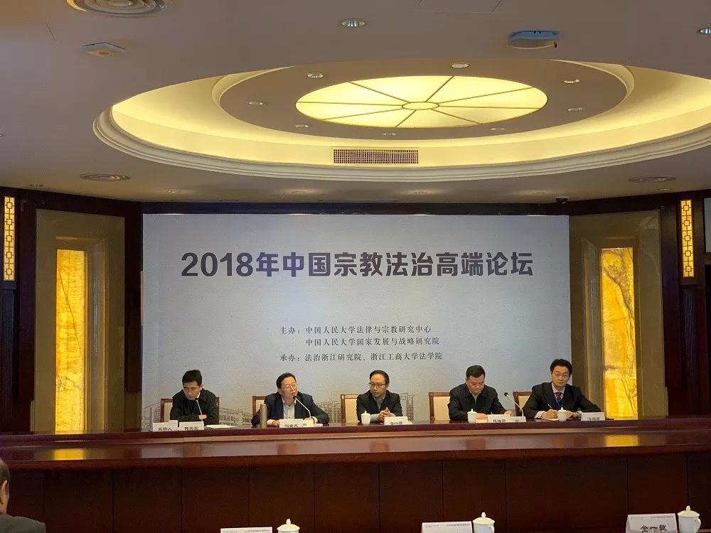"""""""2018年中国宗教法治高端论坛""""在杭州举行(图)"""