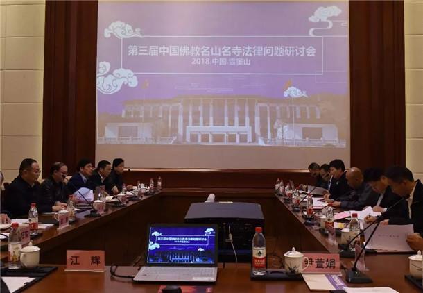 第三届中国佛教名山名寺法律问题研讨会在浙江佛学院顺利召开(图)
