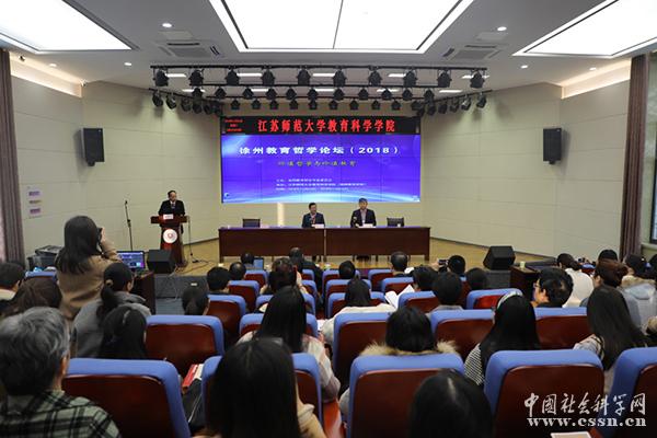 徐州教育哲学论坛(2018)在江苏师范大学召开(图)