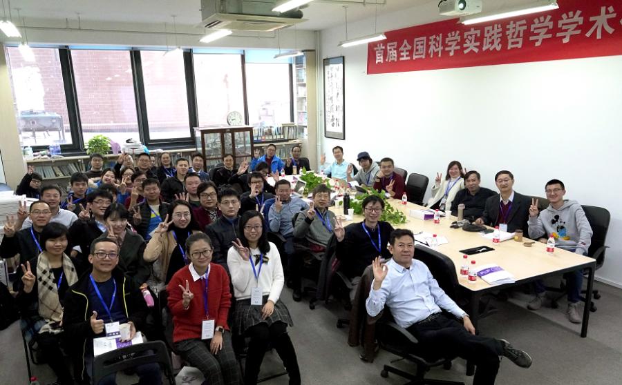 首届全国科学实践哲学学术研讨会在清华大学召开(图)