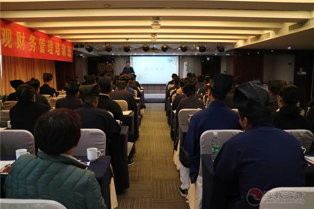河南省道教协会在郑州举办全省宫观财务管理培训班(图)