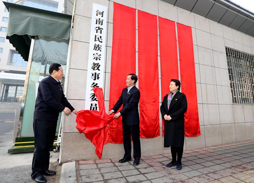 河南省民族宗教事务委员会正式挂牌(图)