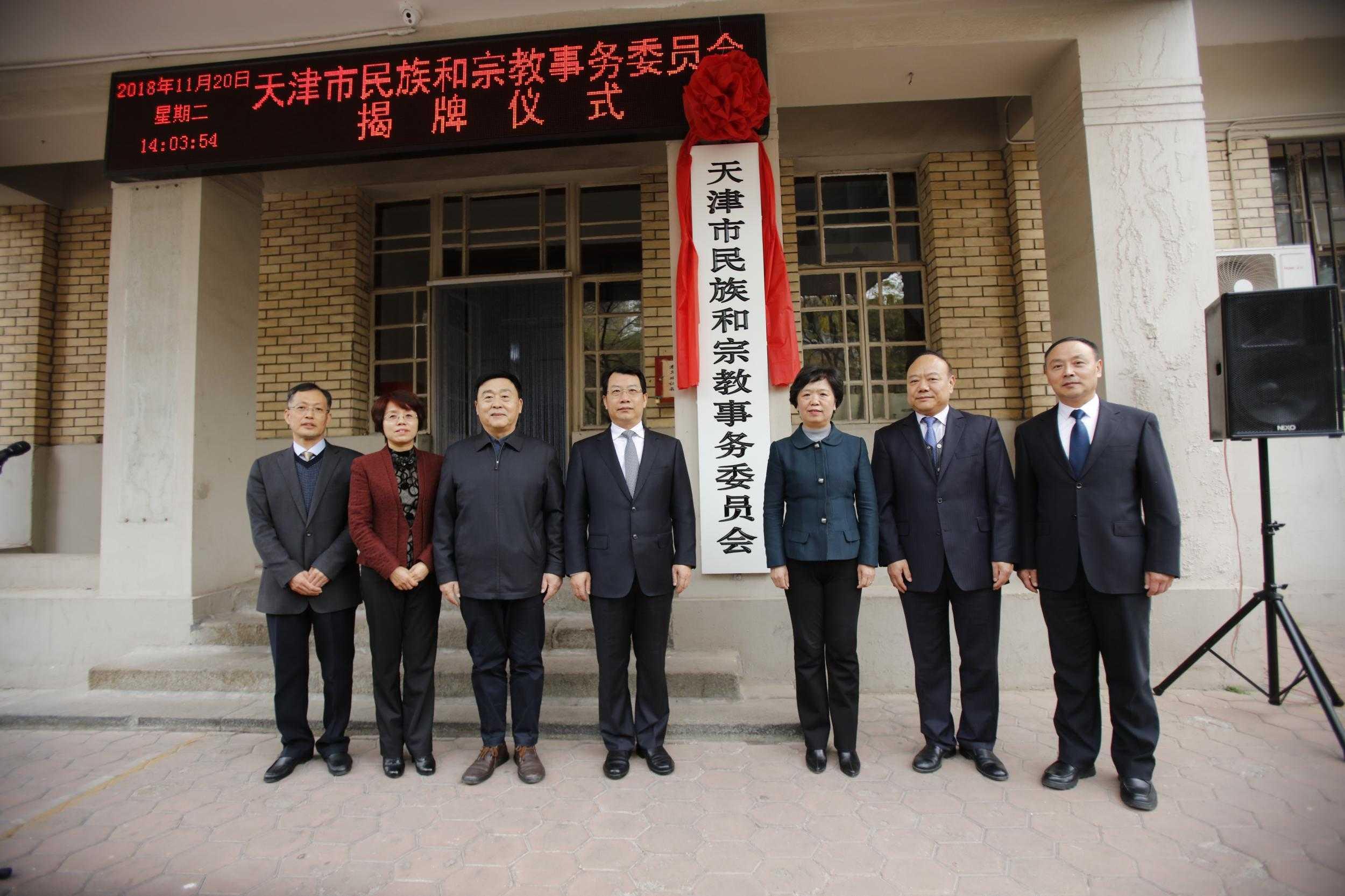 天津市民族和宗教事务委员会举行揭牌仪式(图)