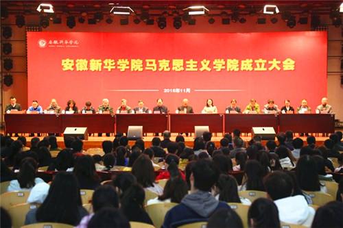 安徽新华学院举行马克思主义学院成立大会暨揭牌仪式(图)