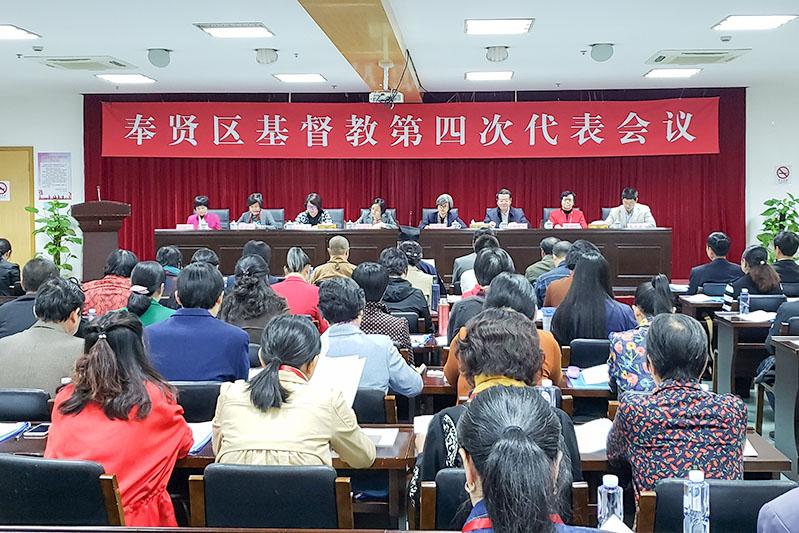 上海市奉贤区基督教召开第四次代表会议(图)