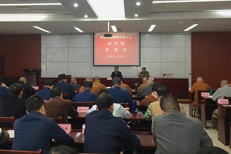 上海市松江区民族宗教办公室举办宗教界代表人士培训班(图)