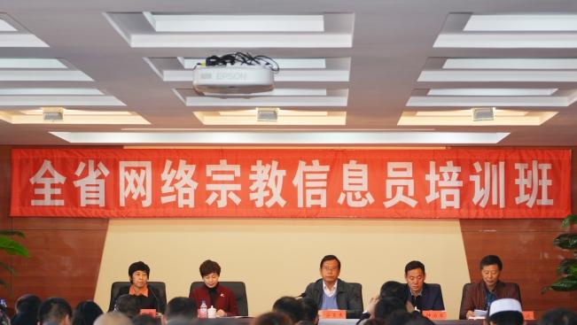 吉林省网络宗教信息员培训班在长春举办(图)