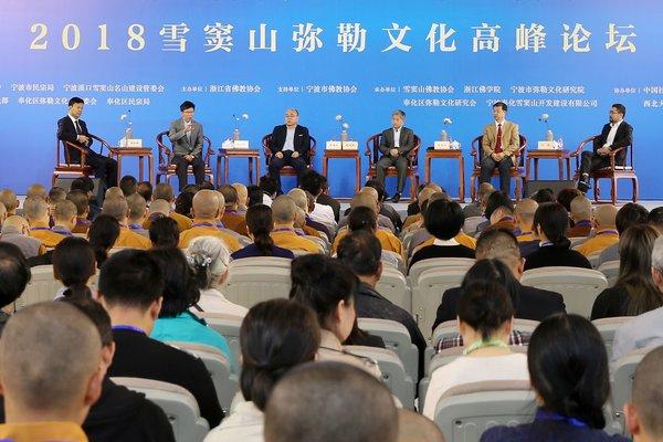 论道雪窦山:学者共话佛教名山文化与中华文化复兴(图)