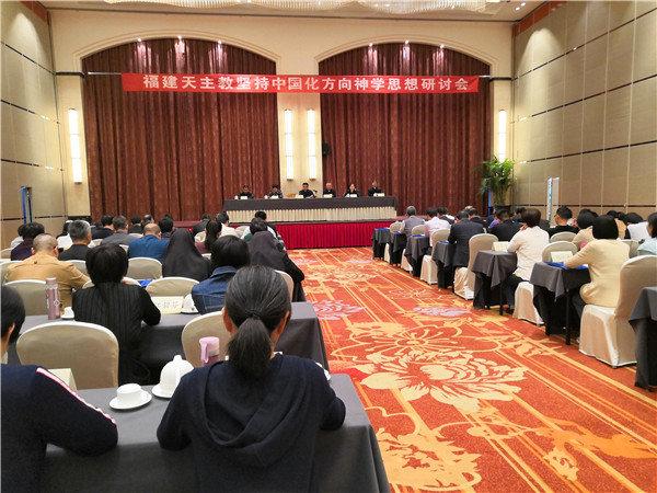 福建天主教坚持中国化方向神学思想研讨会在福州召开(图)