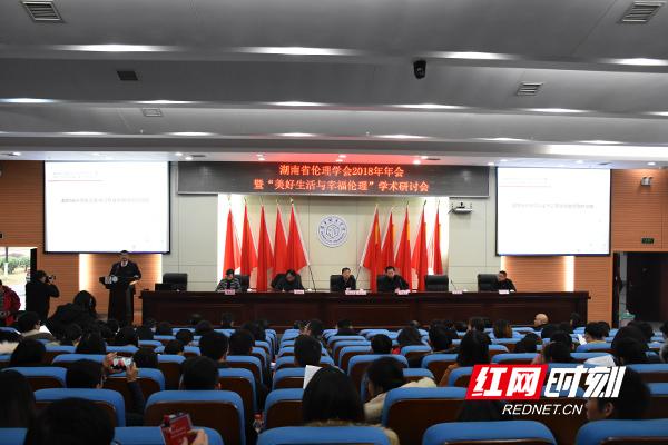湖南省伦理学会2018年学术年会在益阳召开(图)