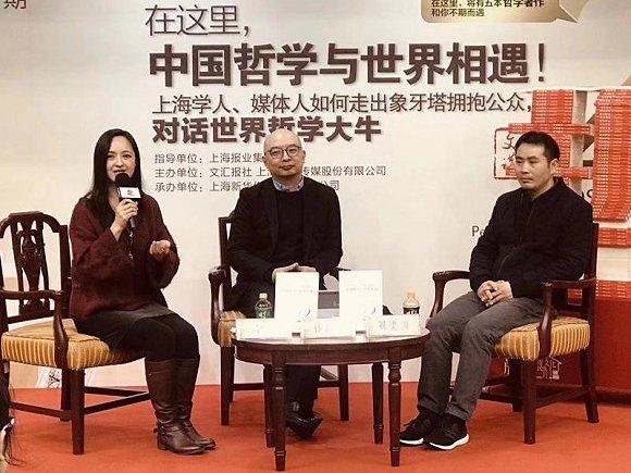 对话世界哲学人——《在这里,中国哲学与世界相遇》新书分享会精彩亮相(图)