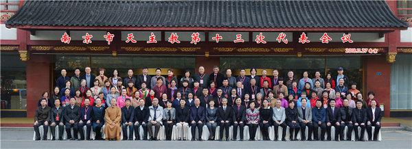 江苏省南京市天主教第十三次代表会议取得圆满成功(图)