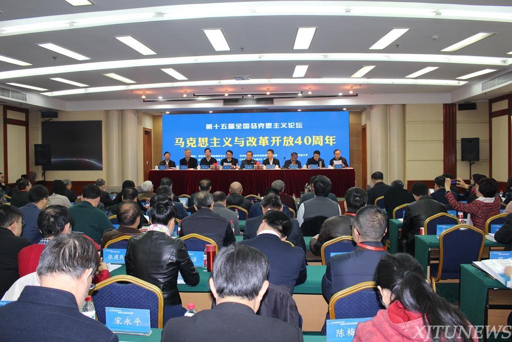 """第十五届全国马克思主义论坛""""马克思主义与改革开放40周年""""暨中国马克思恩格斯研究会年会在西安举行(图)"""