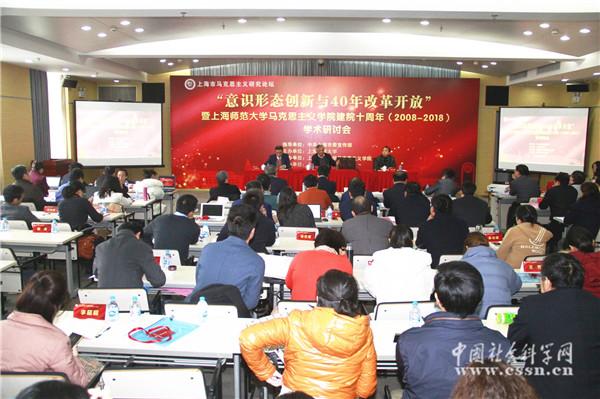 """""""意识形态创新与40年改革开放""""暨上海师范大学马克思主义学院建十周年(2008-2018)学术研讨会在上海召开(图)"""