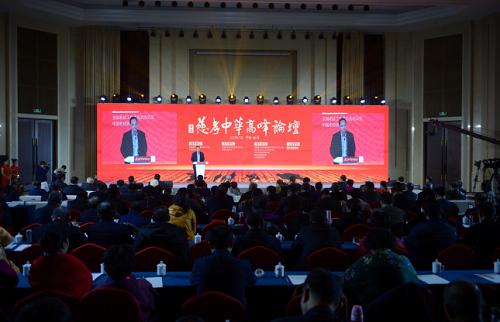 首届慈孝中华高峰论坛在山东临沂举行(图)