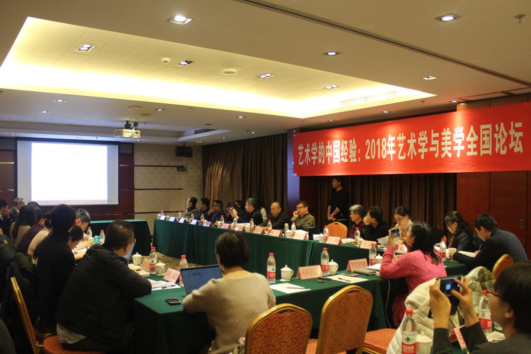 艺术学的中国经验:2018年艺术学与美学全国论坛在北京召开(图)