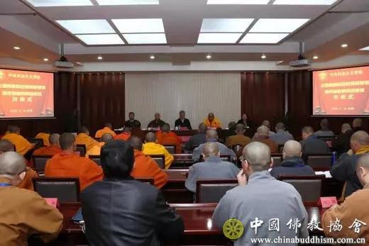全国佛教院校教师研修班和南传佛教师资培训班在北京开班(图)