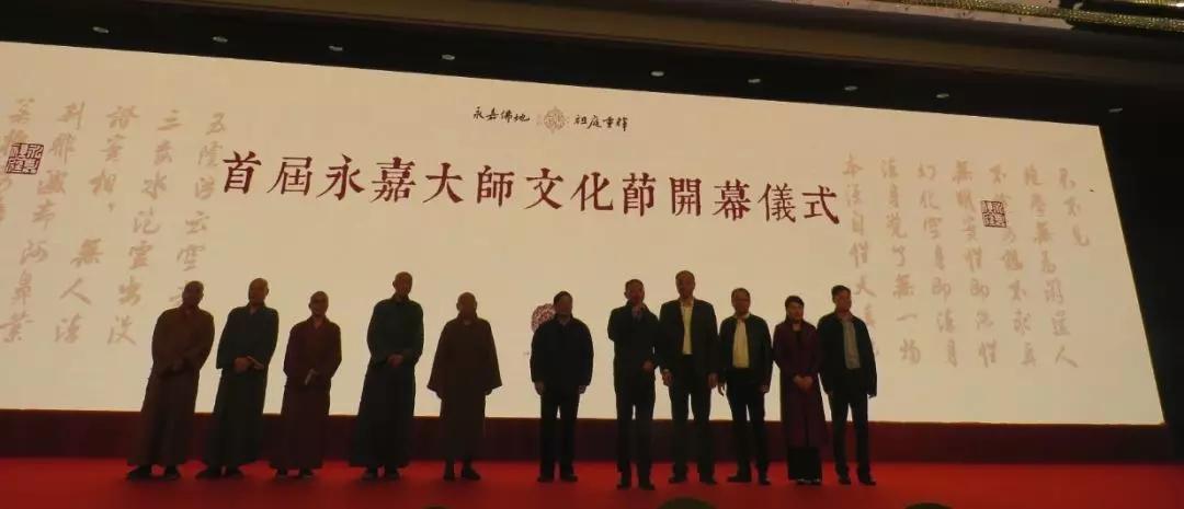 2018年首届永嘉大师文化节及悟智法师荣膺方丈法会圆满举行(图)