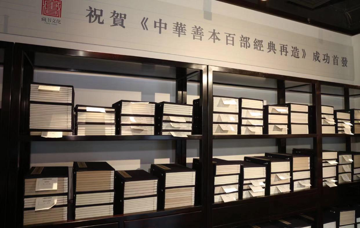 第三届中华藏书文化论坛暨《中华善本百部经典再造》首发仪式在北京举行(图)