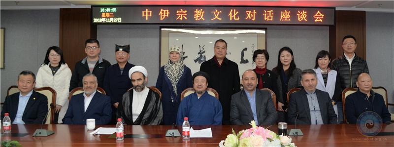 中伊宗教文化对话座谈会在北京举行(图)