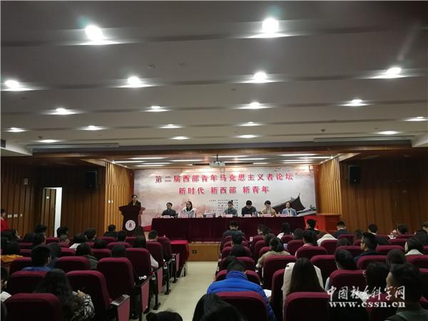奏响西部青年学子建功新时代奋进强音 第二届西部青年马克思主义者论坛在四川大学举办(图)