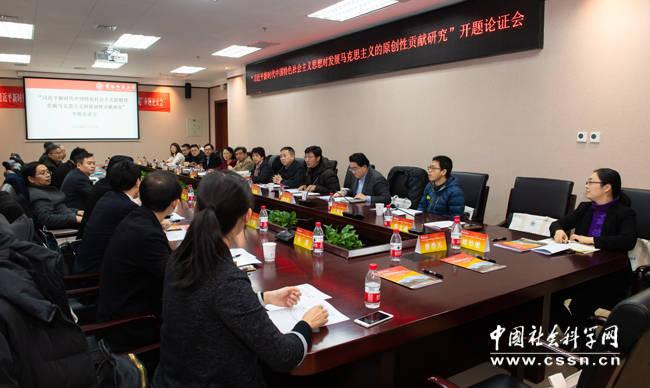 """首都师范大学举行""""习近平新时代中国特色社会主义思想对发展马克思主义的原创性贡献研究""""开题论证会(图)"""