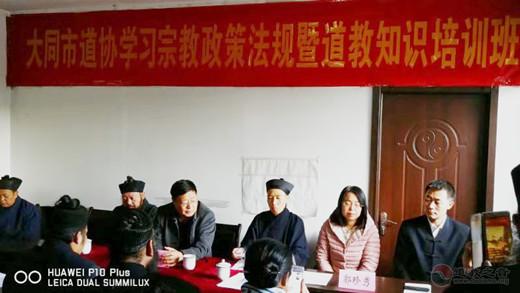 山西省大同市道教协会举办宗教政策法规、道教知识培训班(图)