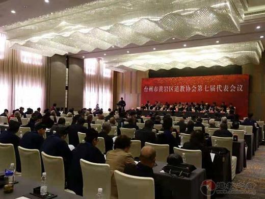 浙江省台州市黄岩区道教协会召开第七次代表大会(图)