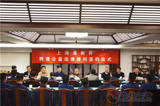 """上海市道教协会举行""""上海道教界聘请公益法律顾问签约仪式""""(图)"""