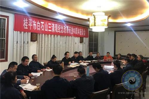 广西桂平白石山三清观举行纪念改革开放40周年座谈会(图)