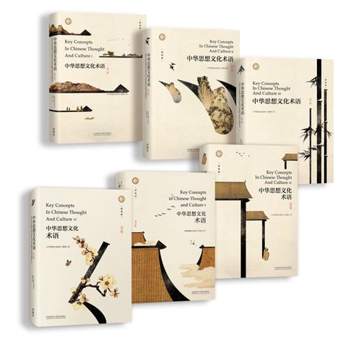 """""""中华思想文化术语国际传播与中国话语体系建设""""学术研讨会举行(图)"""