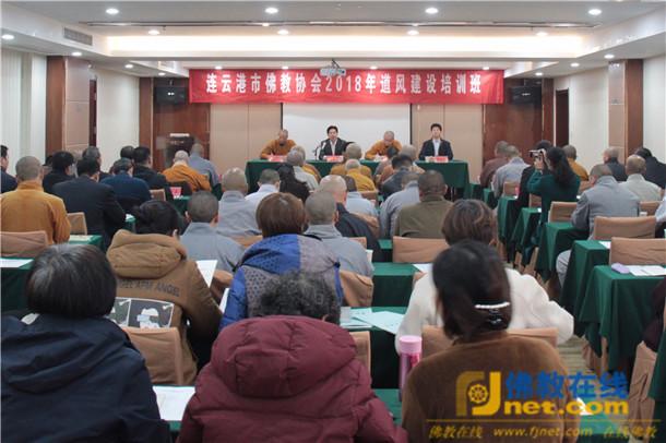 江苏省连云港市佛教协会举办道风建设培训班(图)