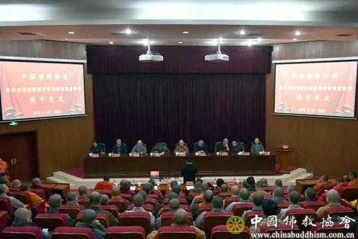 2018全国佛教教师研修班、南传佛教师资进修班举行结班式(图)