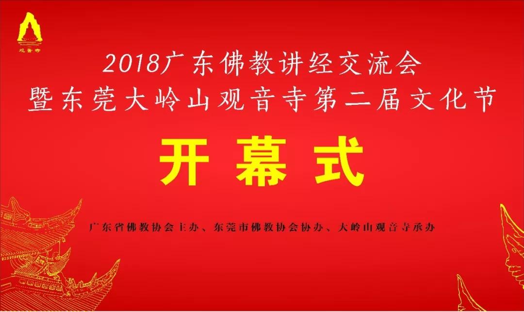 2018广东佛教讲经交流会在大岭山观音寺开幕(图)