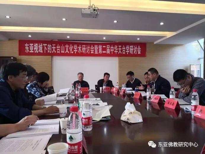 东亚视域下的天台山文化学术研讨会暨第二届中华天台学研讨会举行(图)