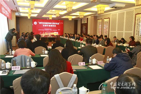 """""""现代化价值导向与美好生活""""全国研讨会在上海电力学院召开(图)"""