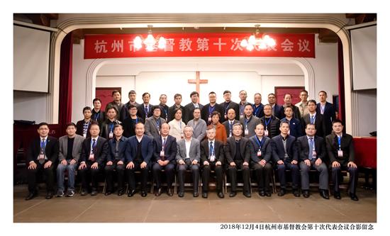 浙江省杭州市基督教第十次代表会议胜利召开(图)