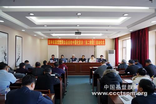 吉林省基督教两会举行基督教中国化宣讲(第二阶段)启动仪式(图)