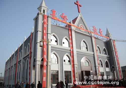 山西省朔州市基督教南堂世纪新堂举行落成典礼(图)