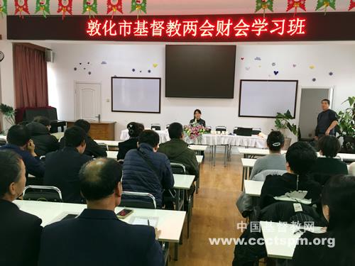 吉林省敦化市基督教两会举办财务培训班(图)