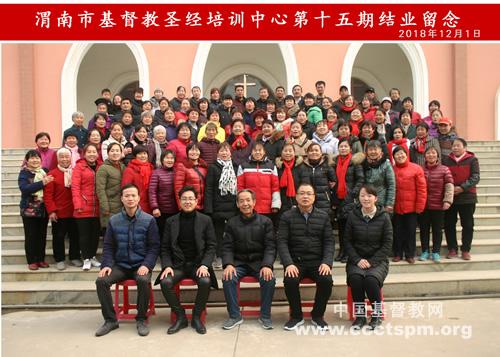 陕西省渭南市基督教两会圣经培训中心举办第十五期义工培训班(图)