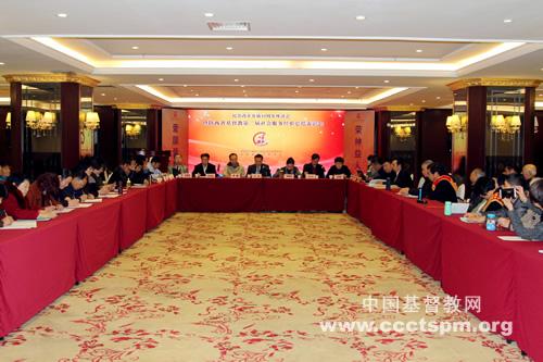陕西省基督教界纪念改革开放40周年座谈会暨第二届社会服务经验总结表彰会在西安举行(图)