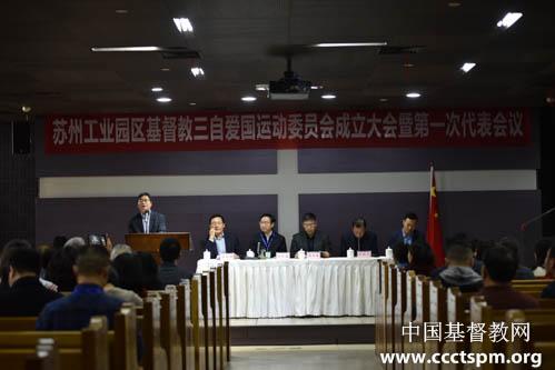 江苏省苏州工业园区基督教三自爱国运动委员会成立大会暨第一次代表会议顺利召开(图)