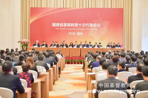 牢牢坚持中国化方向 努力建设新时代福建基督教——福建省基督教两会第十次代表会议在福州召开(图)